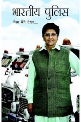 Bhartiya Police Jaisa Maine Dekha