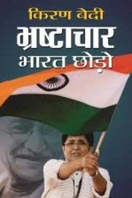 Bhrashtachar Bharat Chhodo