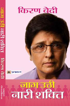 Jag Uthi Nari Shakti