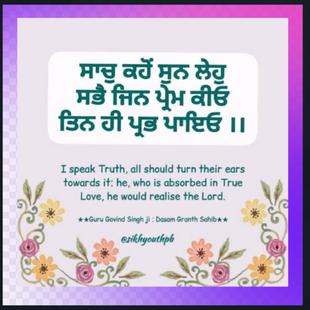 Blessed Words by Guru Govind Singh Ji